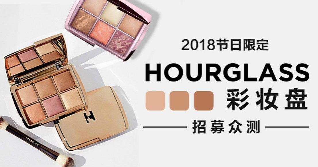 【节日限定】Hourglass圣诞彩妆盘
