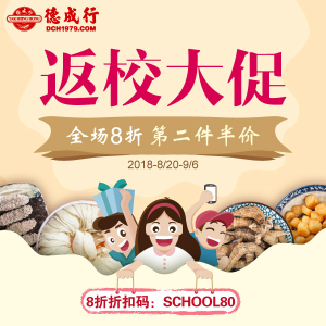 20% offTak Shing Hong Back to School Discount
