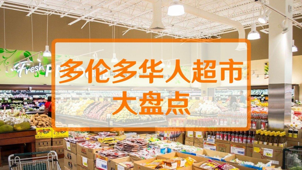 多伦多华人超市 | 最受小伙伴喜爱的华超大盘点!