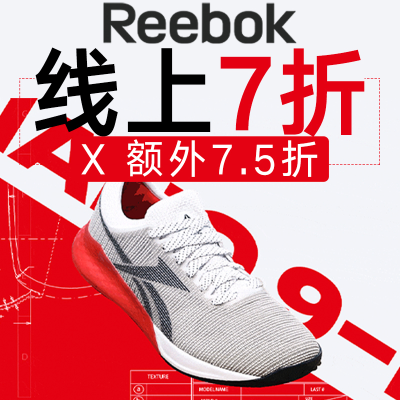 7折+额外7.5折 £14.67入镭射尾小白鞋折扣升级:Reebok 秋季特卖会 DMX1200 老爹鞋、小众复古鞋热卖