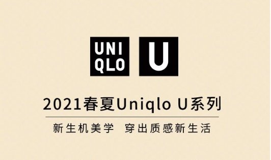 Uniqlo SS2021 春夏U系列!Uniqlo SS2021 春夏U系列!