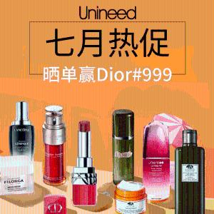 低至3折+晒单抽送Dior#999Unineed 七月末热促不减 Filorga、SK-II、Shiseido剁手收不停