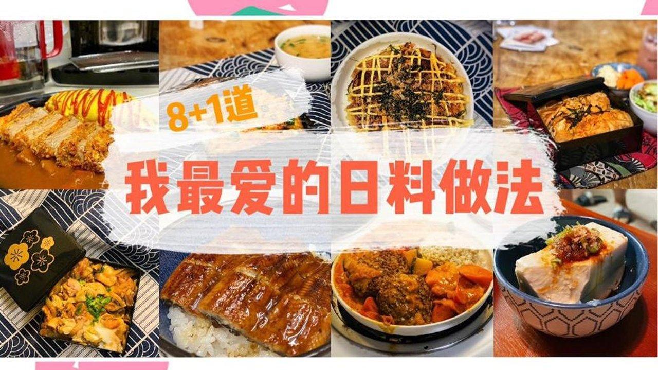 🇯🇵宅家料理系列   简单易做的家常日本料理