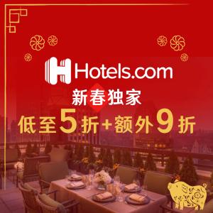 低至5折+额外9折新春独家:Hotels.com 全球精选酒店大促