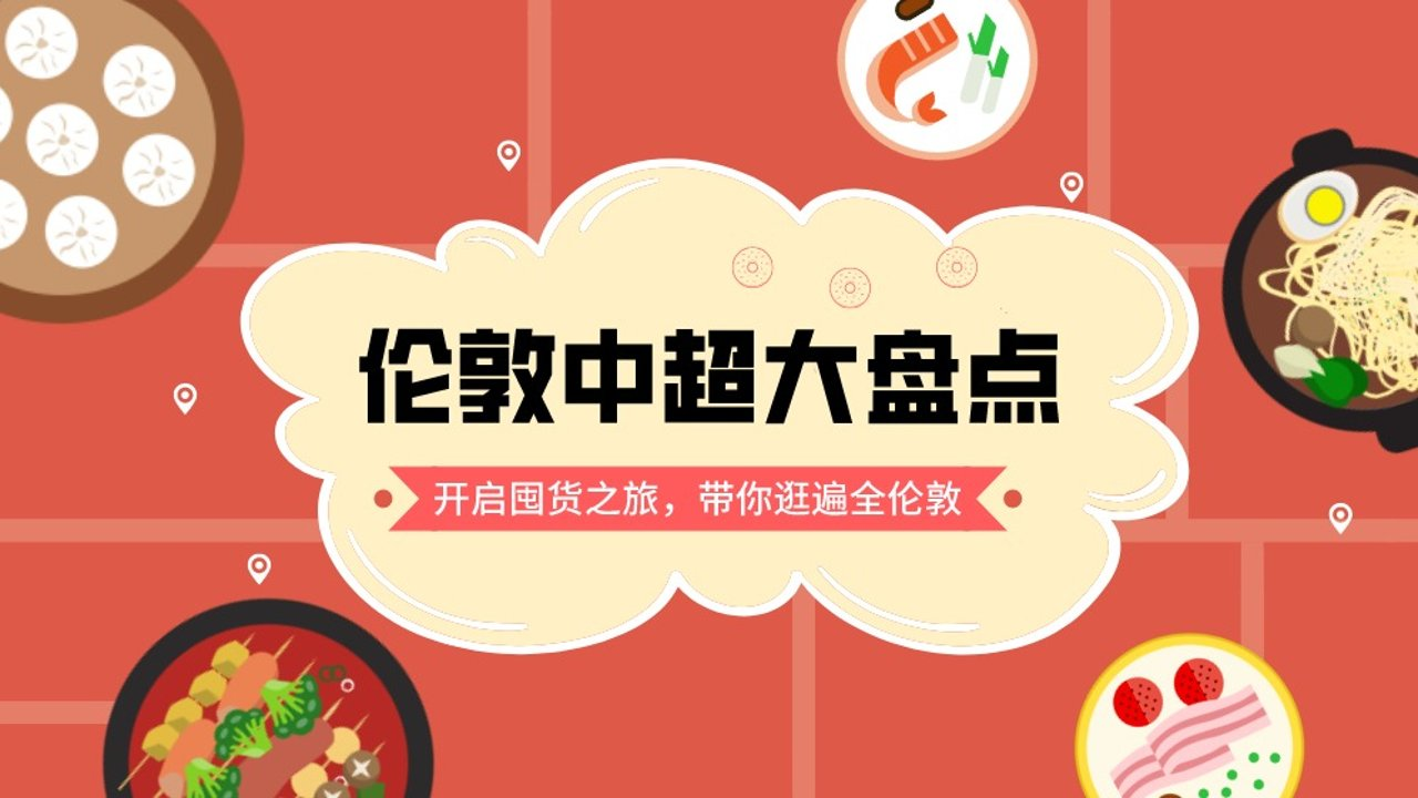 伦敦中国超市大盘点!伦敦可以送货上门的网上中超有哪些?