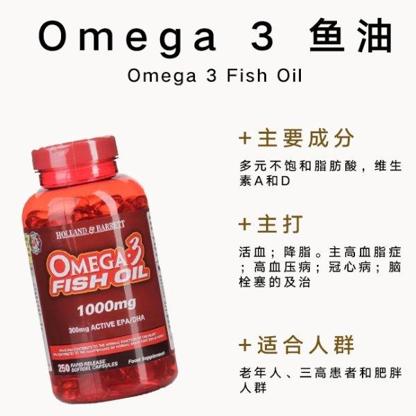 Omega 3鱼油250粒 1000mg