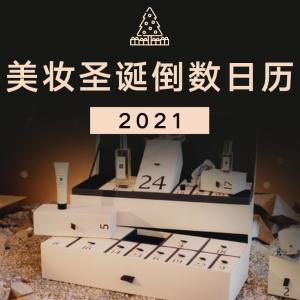 $145买$630的东西 划算哭了美妆速递:2021 圣诞限量倒数日历 SPACE NK圣诞限量礼盒发售!