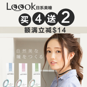 Free International Shipping on the order over 12000YenLOOOK Color Lens Buy 4 Get 2 Free @Rakuten
