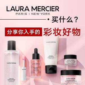 晒晒圈活动Laura Mercier买什么?分享你入手的彩妆好物