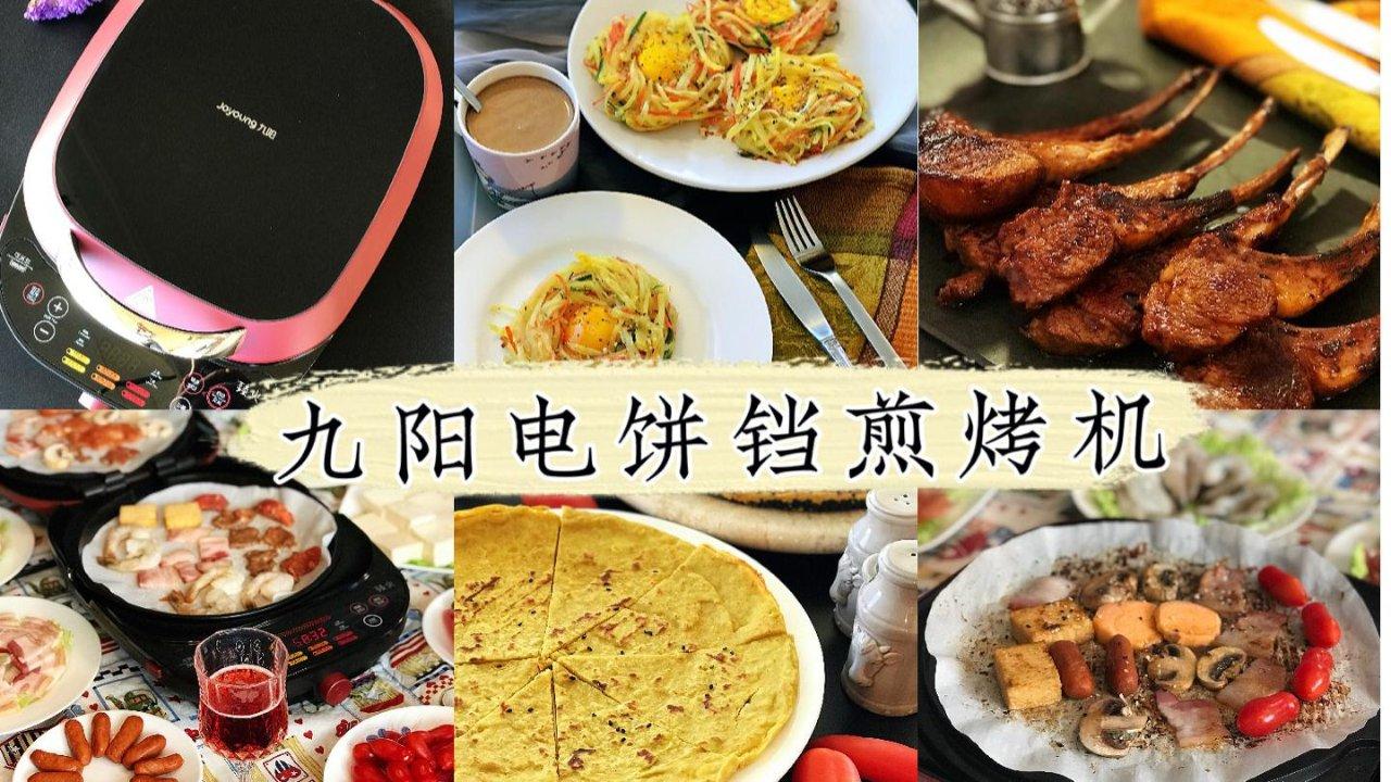 九阳电饼铛煎烤机全方位详尽测评|有了它,厨房小白秒变厨神(附9大食谱做法)