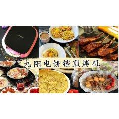 九阳电饼铛煎烤机全方位详尽测评 有了它,厨房小白秒变厨神(附9大食谱做法)