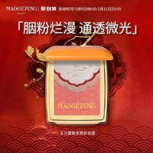 MAOGEPING气蕴东方系列玉兰望春多用彩妆盘故宫IP授权