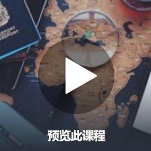 中文授课葡萄酒知识入门