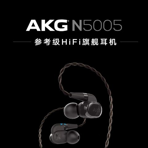 Extended: AKG N5005 In Ear Reference Class 5 Driver configuration Headset