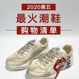 1460马丁靴£83 Gucci小蜜蜂£399黑五预告:2020 最火潮鞋购物清单+折扣预警