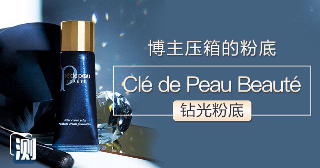 【日本顶级贵妇粉底】 Clé de Peau Beauté钻光粉底