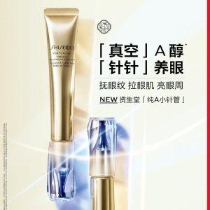 变相74折 €86收井柏然同款新品:Shiseido 资生堂 纯A小针管 眼霜 抚眼纹 国内售价920元!