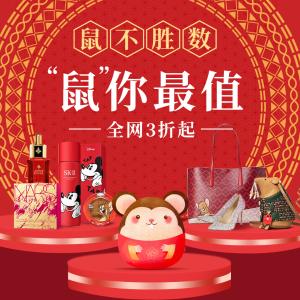 2020鼠年春节大促,水果海鲜直邮回国8.5折,晒单送丝芙兰礼卡