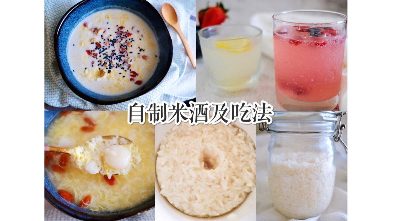 自酿米酒,味道甜过初恋;花样吃酒酿