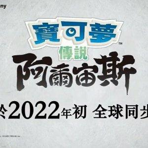 4代《珍珠/钻石》官宣复刻首款开放世界 宝可梦游戏公布