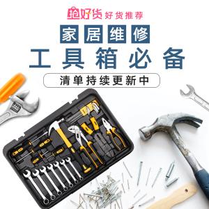 选中送礼卡+金币+积分粉丝推荐:家居维修工具箱必备宝贝 持续更新中