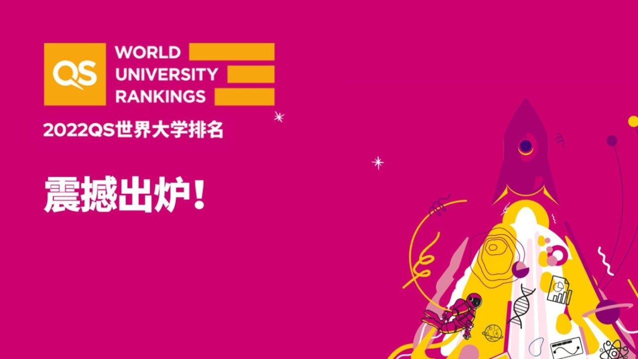 2022QS世界大学排名震撼发布,国立大学重回前30,墨大成最大赢家,澳洲7校杀进前百,附完整榜单中英文链接>>