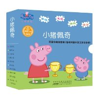 《小猪佩奇·套装全10册》