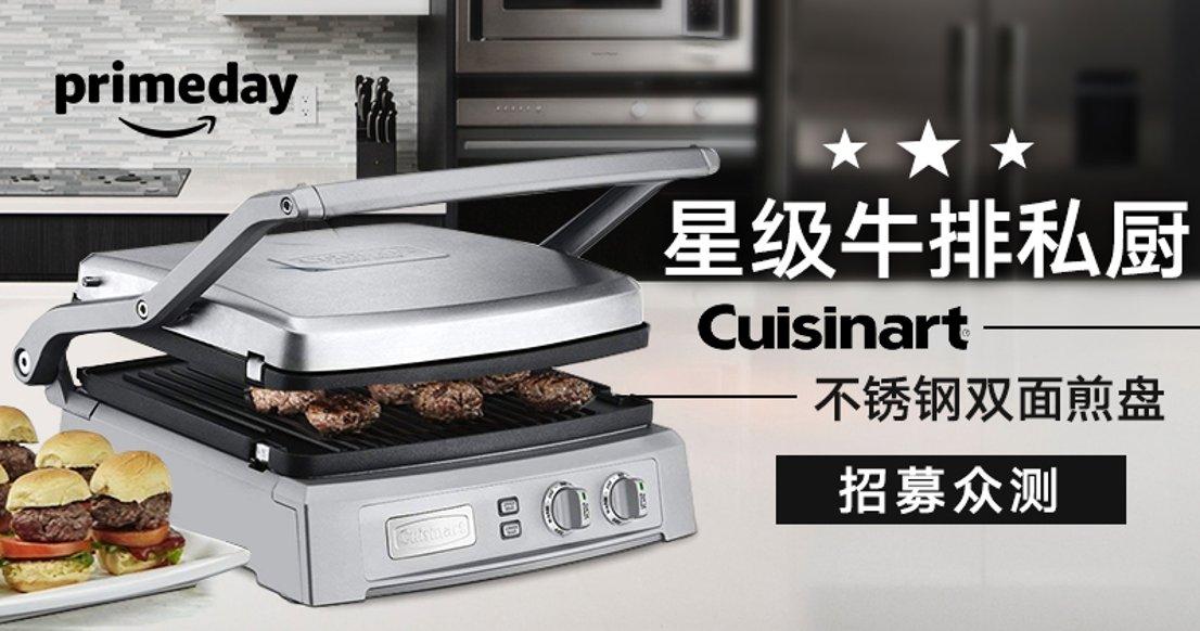 【Prime Day爆款】Cuisinart不锈钢双面煎盘
