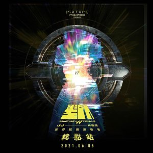 6月6日开唱 线上门票€24起JJ 林俊杰《圣所 FINALE》终点站 线上演唱会 全球同步