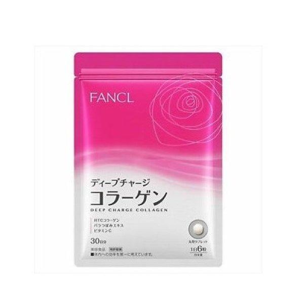 日本FANCL 胶原蛋白补充丸 180粒 30日份 - 亚米网