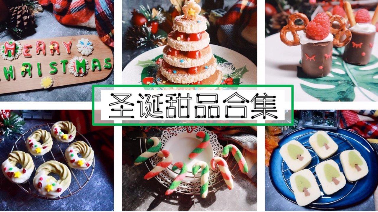 甜品合集(2)   圣诞节应景小甜品