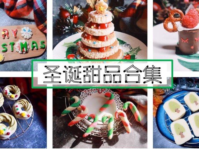 甜品合集(2) | 圣诞节应景小甜品