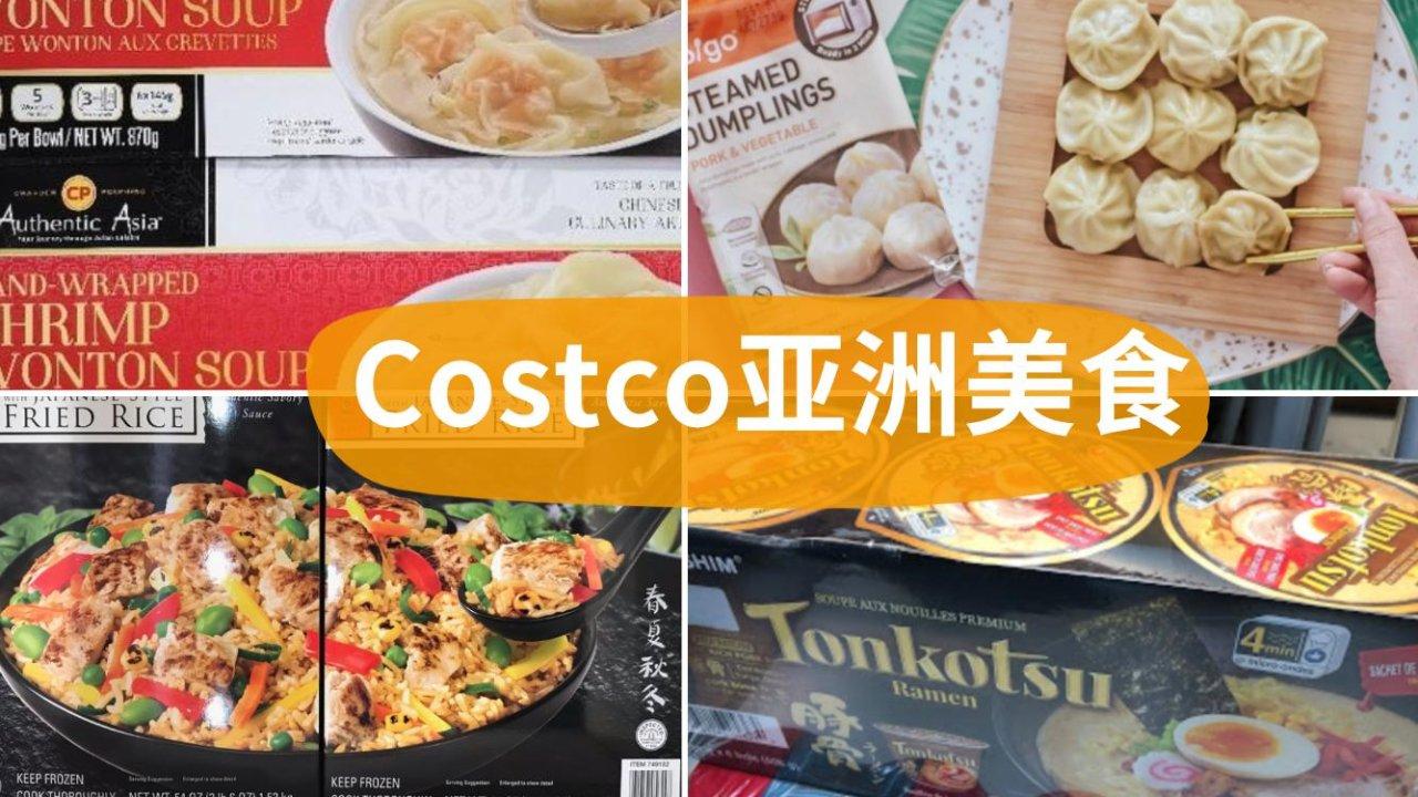 吃货必备 | Costco里隐藏的亚洲美食推荐,馄饨、小菜、日式甜品配料......一应俱全!