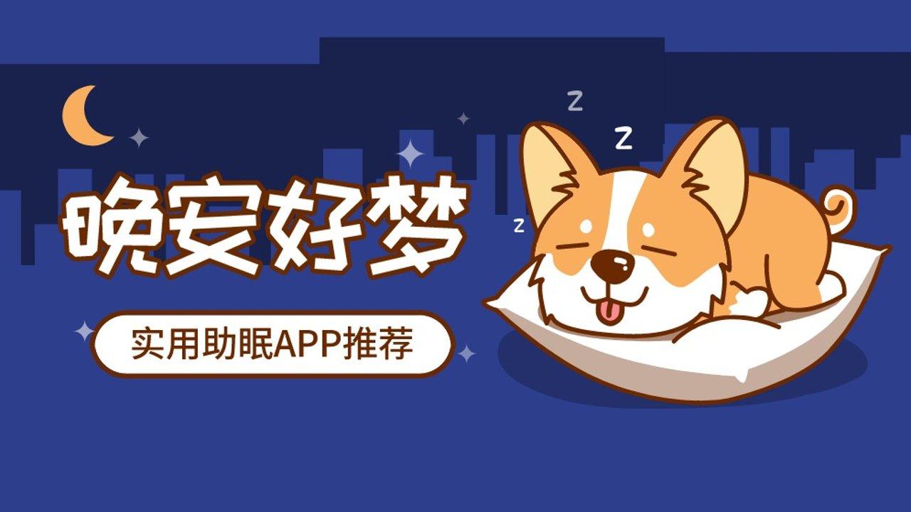 深度睡眠竟然成为了奢侈品?实用助眠APP推荐,助你晚安好梦~