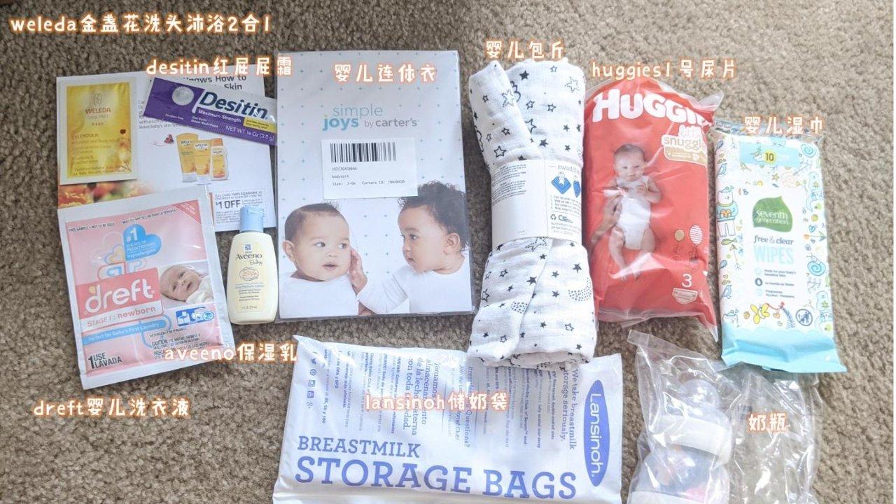 2020年最新welcome baby box开箱详解