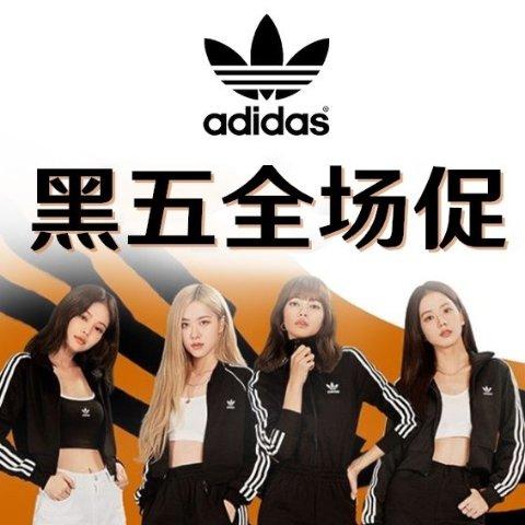 通通额外7折!奶茶小椰子冲黑五开抢:Adidas澳洲官网 首次全站通享 2020最全折扣