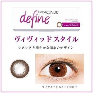 Acuvue标价为额外8折Define 日抛美瞳 30片 自然棕
