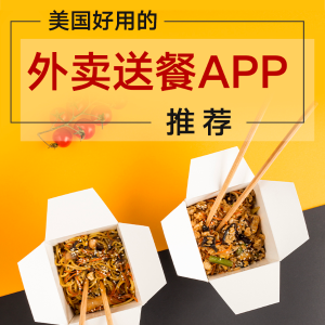 Uber Eats开启免送餐费服务居家隔离,Top 5 美国外卖送餐App