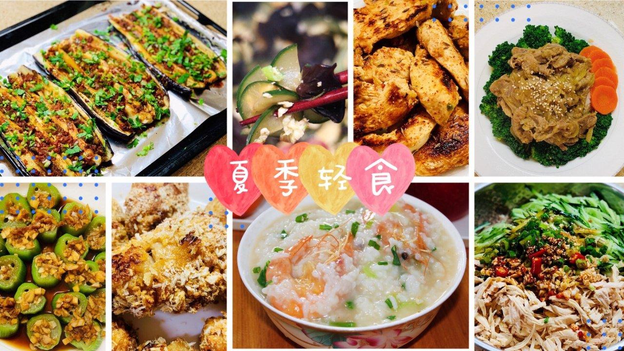 好吃不胖美食攻略   健康美味的9道夏季轻食分享(附凉拌菜万能公式)