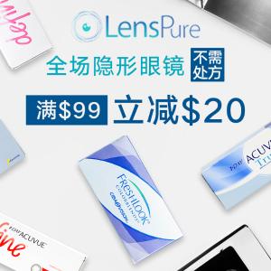 变相8折 额满减$20 不需处方独家:LensPure 全场各大品牌隐形眼镜、美瞳促销