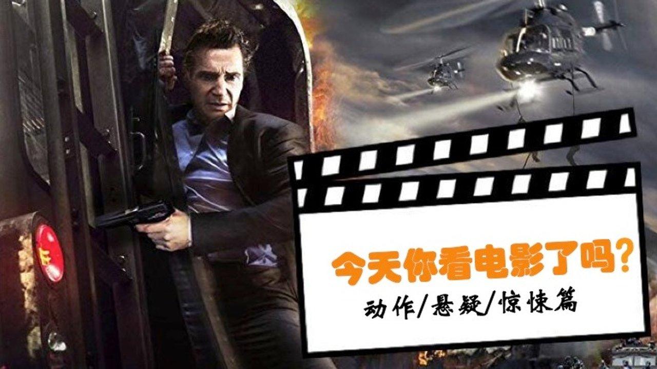 2018-19年度电影推荐Top 6(动作悬疑惊悚类)