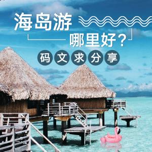 原创征文#去海边吧#想去海边放放风,有什么好地方推荐?