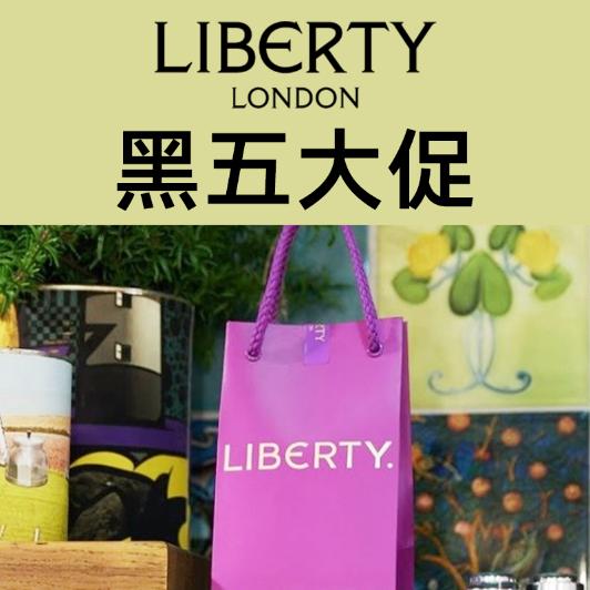 Liberty 时尚+美妆 黑五闪促6折起!Liberty 时尚+美妆 黑五闪促6折起!