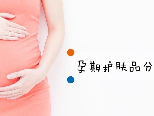 美妆小白の孕期护肤品分享