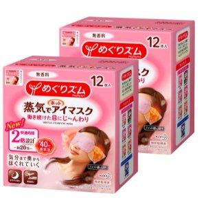 3套(6盒)直邮美国到手价$67.83件8折 花王 蒸汽眼罩12片*2盒 多款香型 特价