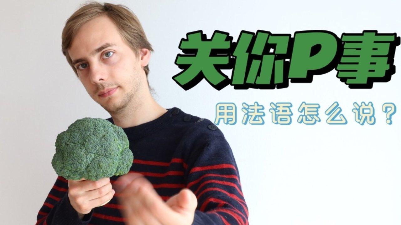 法语实践课 | 不吃植物肉被怼?关你P事法语怎么说?