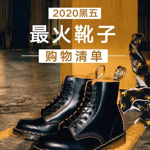 内附热门款科普+折扣预测黑五预告:2020 最火靴子购物清单 Dr.Martens、SW、Ann、Guidi最全详解