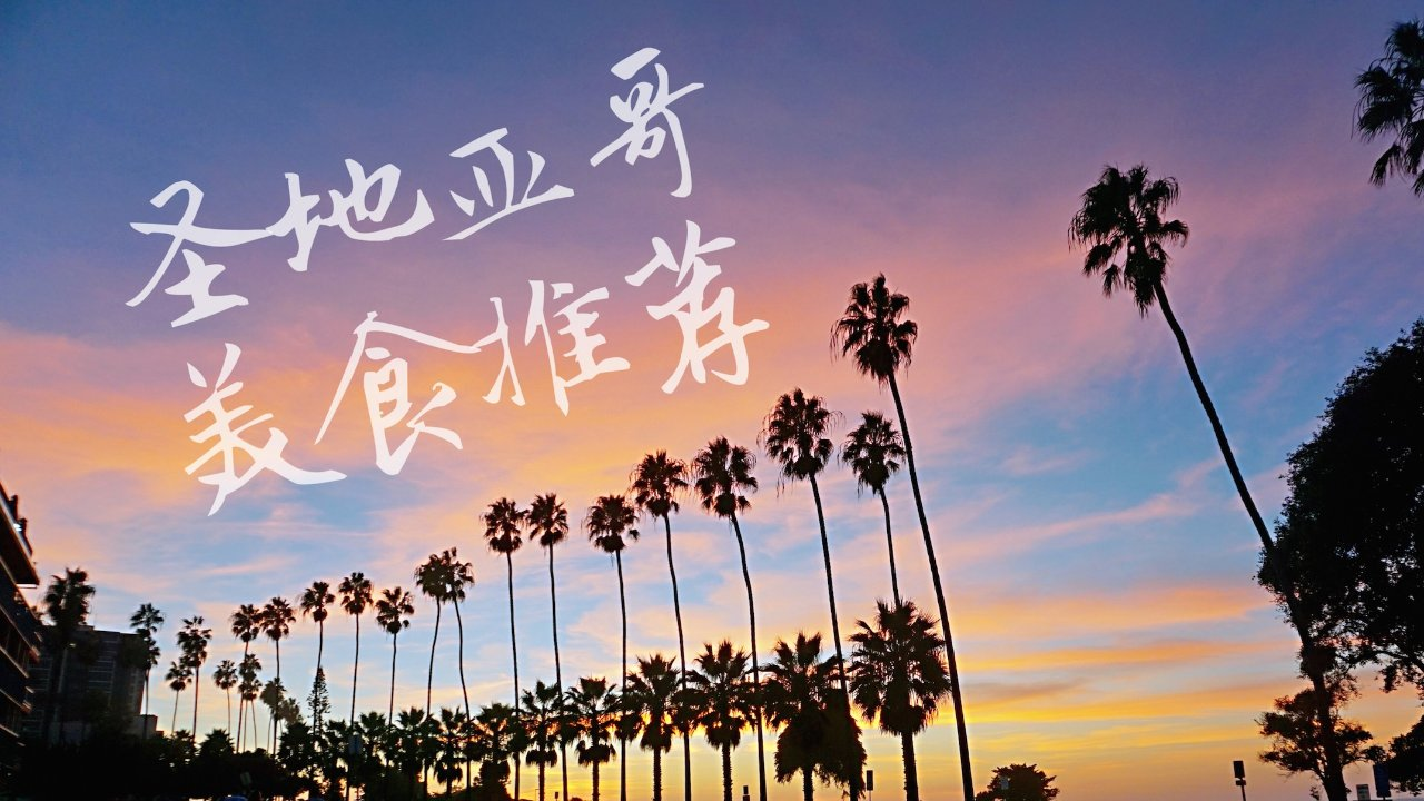 带你吃遍圣地亚哥 | San Diego美食推荐😋