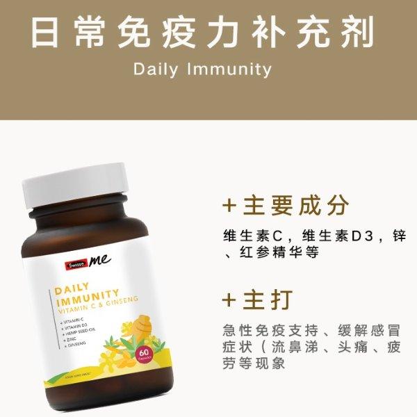 每日免疫力胶囊