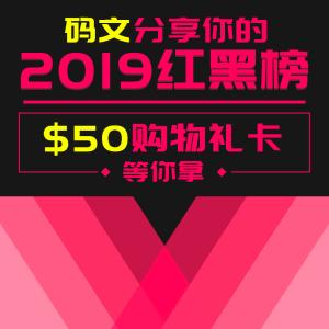 码文送$50购物礼卡2019红黑榜,快来分享你的安利和吐槽